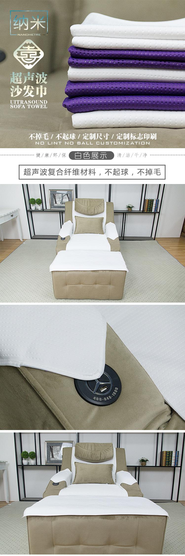 足浴巾,足浴沙发,足疗沙发