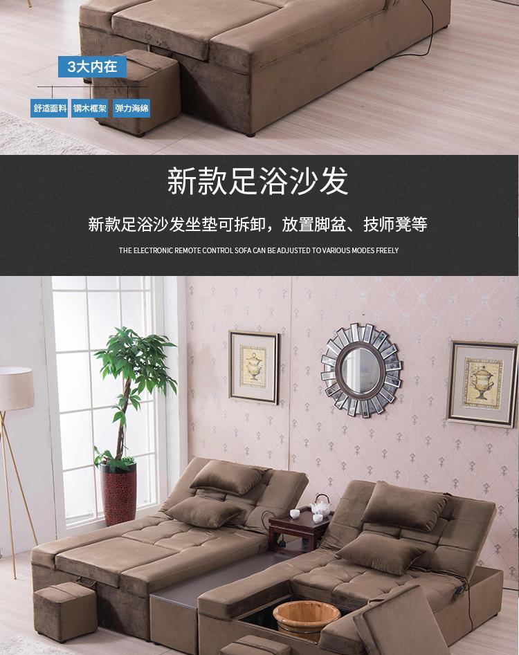 【足疗沙发】